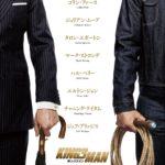 映画『キングスマン:ゴールデン・サークル』日本公開日が2018年1月5日(金) に決定!