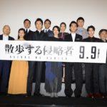 映画『散歩する侵略者』豪華キャスト陣が勢揃いした完成披露上映会を実施!