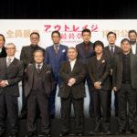 『アウトレイジ 最終章』ジャパンプレミアレポート