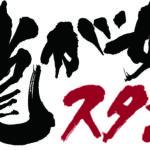 「龍が如くスタジオ」最新映像を公開!