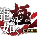 PS4『龍が如く 極2』出演キャストのスペシャルインタビュー映像公開!
