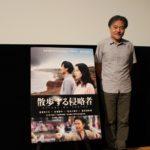 映画『散歩する侵略者』黒沢清監督、ネタバレ解禁で本音トークを連発!