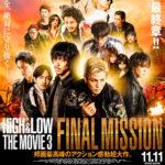 『HiGH&LOW THE MOVIE 3 / FINAL MISSION』週末興行ランキング堂々第1位!初土日2 日間で興行収入3億円を突破!