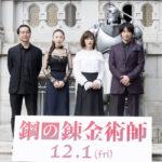 映画『鋼の錬金術師』完成披露会見を実施!山田涼介「日本映画からとんでもない作品が生まれた」