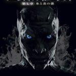 『ゲーム・オブ・スローンズ 第七章: 氷と炎の歌』ブルーレイ&DVD 12月16日(土)リリース決定!