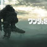 PS4用『ワンダと巨像』2018年2月8日発売決定!