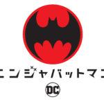 バットマン最新作は戦国時代にタイムスリップ!?東京コミコンで『ニンジャバットマン』日本向け制作発表会を実施!