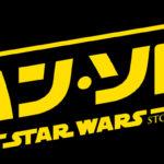 SWスピンオフ『ハン・ソロ/スター・ウォーズ・ストーリー』邦題&公開日決定!