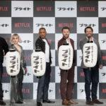 ウィル・スミスが自らマイクランナーを務めた!Netflix『ブライト』来日記者会見を実施!