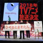 【東京コミコン】樋口監督最新作、TVアニメ『ひそねとまそたん』発表会見レポート