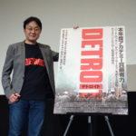 町山智浩が今も続くアメリカの狂気を語る!『デトロイト』公開記念イベントレポート