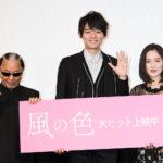 『風の色』初日舞台挨拶、古川雄輝×Mr.マリックがマジック生披露!