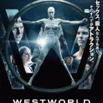 町山智浩が語る!アメリカ最新エンタメ事情と海外ドラマ『ウエストワールド』の魅力!