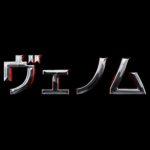 スパイダーマンの宿敵「ヴェノム」、単独スピンオフ映画が12月に公開決定!