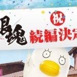 映画『銀魂2(仮)』の公開日が8月17日(金)に決定!