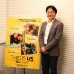【ネタバレあり】町山智浩が独自の目線で語る!人気海外ドラマ『THIS IS US 36歳、これから』オフィシャルインタビュー