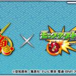 【プレゼント】『モンスターストライク』と『銀魂』初のコラボ決定! オリジナルグッズを合計6名様にプレゼント!