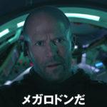 ジェイソン・ステイサム VS 全長23Mの超巨大ザメ!! 『MEG ザ・モンスター』日本公開決定!