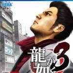 『龍が如く3』『4』『5』がPlayStation4で発売決定!