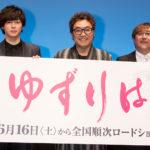 コロッケ「役者・滝川広志としてのスタートを切れた」映画『ゆずりは』完成披露試写会レポート