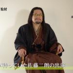 『銀魂2 掟は破るためにこそある』佐藤二朗が語るインタビュー映像解禁!