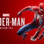 地獄から来ていないぞ!PS4『Marvel's Spider-Man』紹介コラム