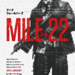 マーク・ウォールバーグ主演『マイル22』日本公開決定&ティザービジュアル解禁!