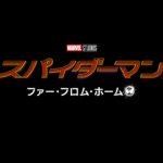 『スパイダーマン:ホームカミング』続編公開&邦題決定!