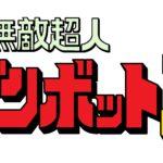 サンライズ初のオリジナル作品が初ブルーレイ化!「無敵超人ザンボット3 Blu-ray BOX」12月4日発売!