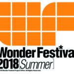 「ワンダーフェスティバル2018[夏]」写真レポート