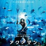 『アクアマン』ファン代表の関口メンディーも絶賛する人類未体験の海底都市映像解禁!
