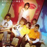 岡崎京子の『チワワちゃん』が実写映画化。ハバナイ!の主題歌が流れる特報解禁!