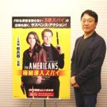 映画評論家 町山智浩が語る海外ドラマ『ジ・アメリカンズ』スパイのリアリティと人間関係の奥深さ