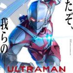 PV解禁!アニメ『ULTRAMAN』2019年4月1日(月)よりNetflixにて世界同時独占配信開始!
