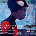 『アート・オブ・スパイダーマン :スパイダーバース』3月1日発売!
