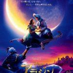 実写映画『アラジン』、ウィル・スミス演じるジーニー役は山寺宏一に決定!