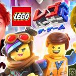 『レゴ(R)ムービー2 ザ・ゲーム』 大人気動画クリエイター Masuo&HIKAKINによる ゲームプレイ動画公開!