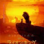 【鶴岡亮コラム】 『ライオン・キング』のリメイクはシナリオに時代性を取り入れるべきではなかったか?