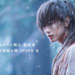 実写映画『るろうに剣心』シリーズ最終章が公開決定!