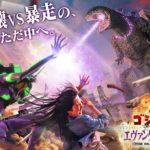 USJ新アトラクション『ゴジラ対エヴァンゲリオン・ザ・リアル 4-D』が5月31日(金)からスタート!