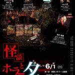 ホラー監督と怪談師によるコラボ『怪談とホラーの夕べ 第3夜』in 赤坂会館の開催が決定!