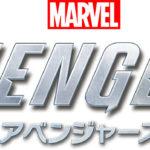 アクションアドベンチャーゲーム『Marvel's Avengers』発売決定