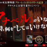 デジタル配信開始に合わせ『アナベル 死霊博物館』よりパトリック・ウィルソン&べラ・ファーミガのインタビュー映像到着!!