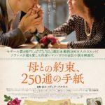 映画『母との約束、250通の手紙』 フランス好き必見!珠玉のフランス映画同日公開!