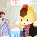 内田彩×ぐんまちゃんの新曲「∞リボンをギュッと∞」本日リリース!ぐんまちゃんお誕生日会で初披露