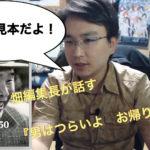 新連載コンテンツ 畑編集長が話す 第1回 『男はつらいよ お帰り 寅さん』