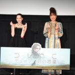 映画『DUNE/デューン 砂の惑星』0920 DUNE応援団結成!日本最速試写会オフィシャルイベントレポート