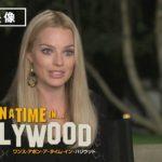 マーゴット・ロビーが驚愕した撮影秘話を公開!『ワンス・アポン・ア・タイム・イン・ハリウッド』