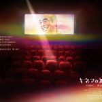 山田洋次監督最新作『キネマの神様』:志村けんの遺志を継ぎ沢田研二が出演決定
