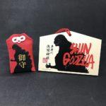 """年末&初詣のお参りは""""ゴジラ""""で!映画『シン・ゴジラ』と「多摩川浅間神社」がコラボレーション!御守り&絵馬セット、手ぬぐいが12月26日より販売開始!"""